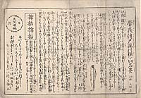 Rōgai denshi-byō no ne o kiru meikyū