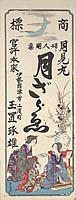 Fujin-yō-yaku tsukimi-gan tsuki zare