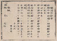 Keigyokukō nōgaki