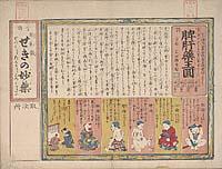 Hikan yakuōen; Sekino myōyaku