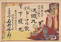 Yōtetsugan