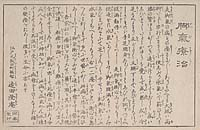 Kakke ryōji