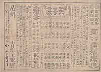 Bishū majima mei gan in no nager on-yamai hodokoshi ryōji