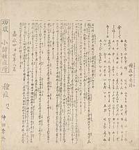 Uebōsō chū kokoroe