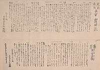 Sanzen sango honke Jitsubo-san