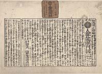 Wakan daiichi no jinyaku Ninjin ryūgan'nikuen