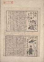 Ryūkō hashika yakuharai