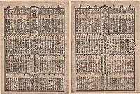 Byōyaku dōgi arasoi