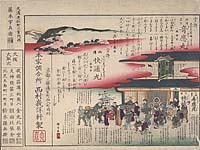 Seiden meihō Kiō-gan; Seiden Kaitsūgan