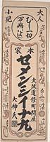 Honke Semen-shiina-gan