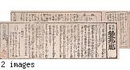Kiken-gan; Oranda meihō Uryūkō