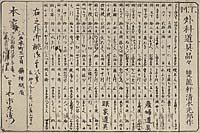 Geka Dōgu Shinajina