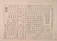 Shōni manbyō Kohaku-gan