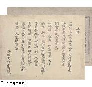Nasu Genchiku Nobunori; Sanki-ō den