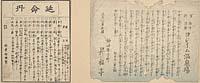 Seiyō hōyaku yojiimu onsen jō[ba]; Enmeitan