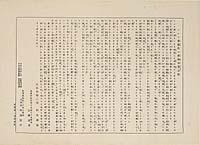Korera yobō narabini zokken teate no hō