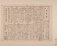Ohmura shinjugan