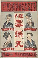 Fukunai dokusō-gan
