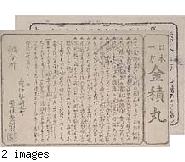 Kinseki-gan; Shoku-shō-gan