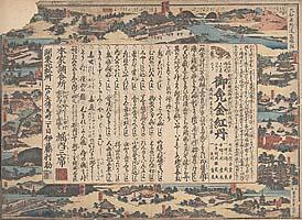 Kumano daigongen gomusō ishhi sōden hihō; Oyurushi Kinkō-tan