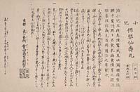Shōni Hoei-senju-gan