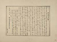 Kitōshinhō wage