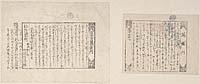 Bankin-tan; Reihō Bankin-tan