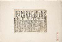 Shohō baiyaku toritsugi dokoro