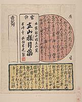 Tateyama tameshi megusuri